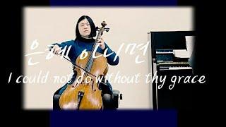 은혜 아니면 황주혜 첼로 김은진 피아노 I Could Not Do Without Thy Grace Zenith-Juhye Hwang Cello