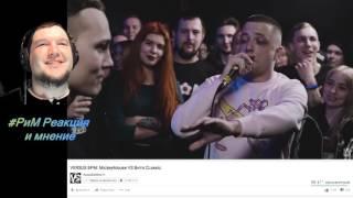 VERSUS BPM MickeyMouse VS Витя CLassic Реакция и мнение #РиМ