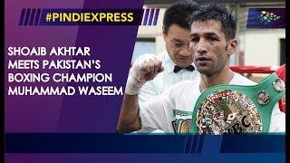 "Shoaib Akhtar | ""Save the Muhammad Waseem Brand"" | Shoaib Akhtar Meets M. Waseem | News"