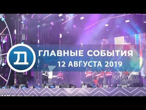 12.08.2019 Домодедово. Главные события