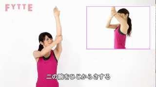 【美乳】「おっぱいはずし体操」で簡単キレイにバストアップ