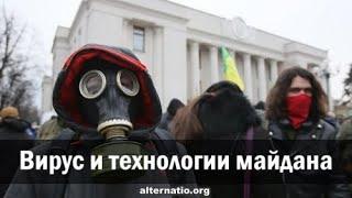 Р. Ищенко. Вирус и технологии майдана (ч.2)
