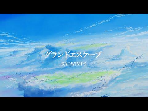 グランドエスケープ - RADWIMPS feat.三浦透子