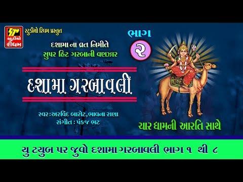 Dasha Maa Garbavli -2 I Dasha Maa Ni Sandhani   New Dasha Maa Na Garba 2017