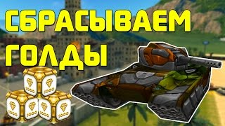 Голды по 15 рублей?! Скидываем золотые ящики