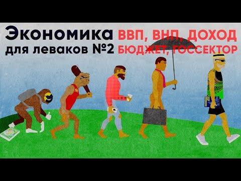 ЭКОНОМИКА ДЛЯ ЛЕВАКОВ №2 (ВВП, ВНП, Доход, Бюджет, Госсектор)