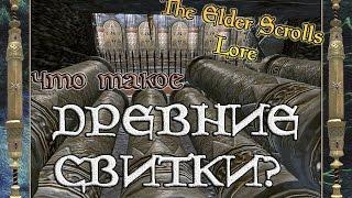 Что такое Древние Свитки? | TES Лор [AshKing]