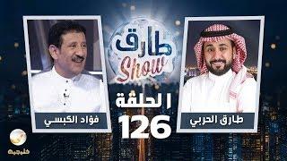 برنامج طارق شو الحلقة 126 - ضيف الحلقة فؤاد الكبسي