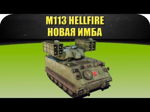 ☝ГАЙД на M113