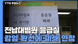 전남대병원 응급실 폐쇄 연장...교도소·학교 '…