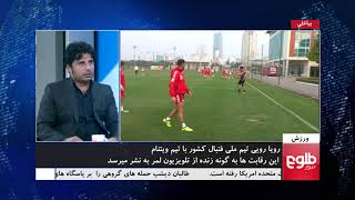 WARZISH: Afghanistan Fails To Qualify For AFC Asian Cup