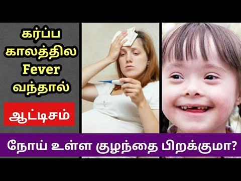 Fever in Pregnancy in Tamil | Pregnancy Fever Treatment | Pregnant Care Tips