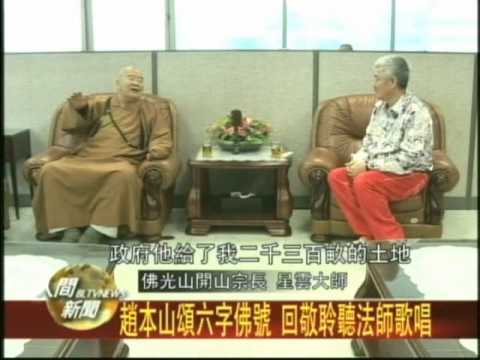 20110510大陸藝人趙本山 宋祖英 拜會星雲大師