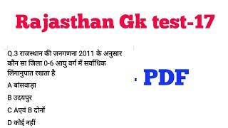 Rajasthan Gk test-17 // Rajasthan police test // Rajasthan mock test //राजस्थान GK