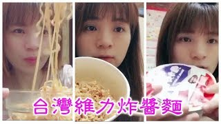 diy 台灣維力炸醬麵拌起司 吃播 eating show