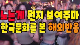 외국인들이 감탄하는 한국의 문화,일단 이것까지 느껴보고…