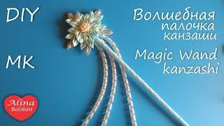 Волшебная Палочка Канзаши Зимняя Фея / Magic Wand Fairy kanzashi(Смотрите Новогодний мастер класс и мы с вами сделаем волшебную палочку для зимней феи в стиле канзаши от..., 2015-11-26T19:46:10.000Z)
