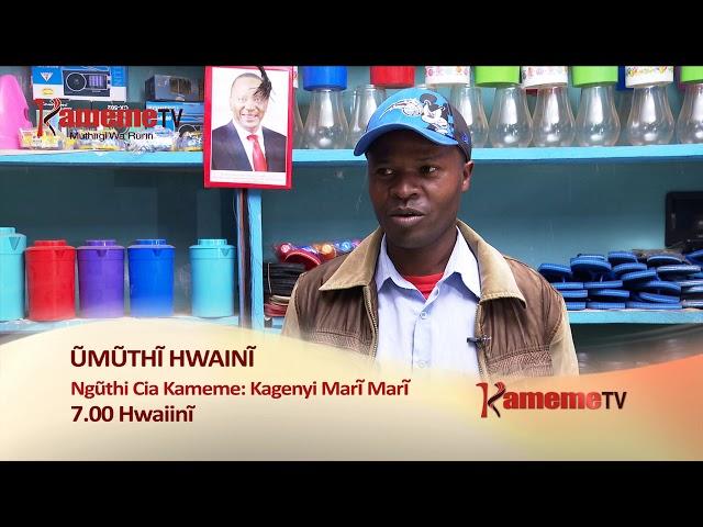 Nguthi Cia Kameme : Kagenyi Mari Mari (umuthi)-promo