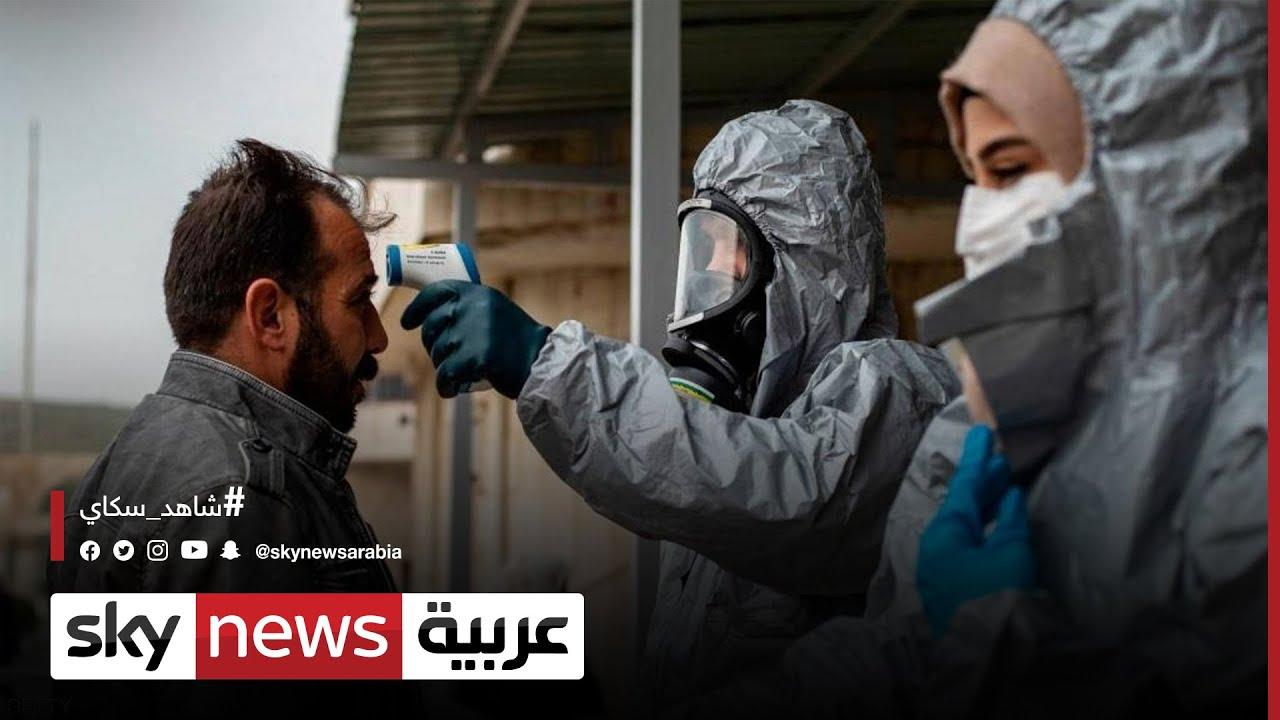 قلق من اتساع رقعة انتشار وباء كورونا بشمال شرقي سوريا