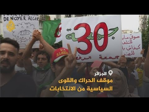 انتخابات الجزائر.. نهاية أزمة سياسية أم بداية أخرى؟  - نشر قبل 29 دقيقة