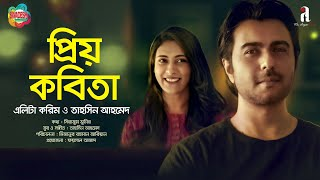 Priyo Kobita | A Sweet Love Story | Apurba, Mehazabien | Elita, Tahsin | Aryan |Bangla New Song 2020