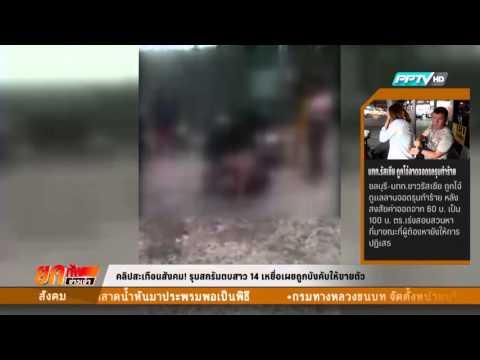 คลิปสะเทือนสังคม !! รุมสกันใเด็กสาว 14 เหยื่อเผยถูกบังคับให้ขายตัว | 25 เมษายน 2559