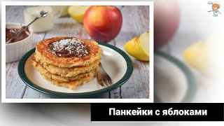 Овсяные панкейки с яблоками. Без яиц, без сахара, без муки! ПП рецепт без глютена!