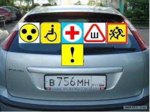 Штраф за опознавательный знак (начинающий водитель, дети, инвалид...)
