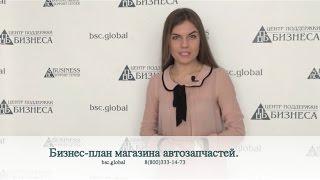 Бизнес-план магазина автозапчастей(, 2017-03-01T19:09:19.000Z)