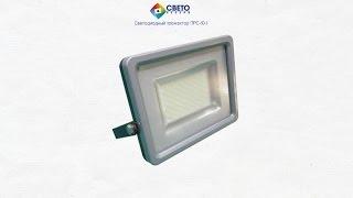 Светодиодный прожектор ПРС-20-1 www.svetorezerv.ru(Прожектор светодиодный ПРС-20-1 используется для подсветки разнообразных ландшафтов для их эстетического..., 2016-05-18T18:53:56.000Z)