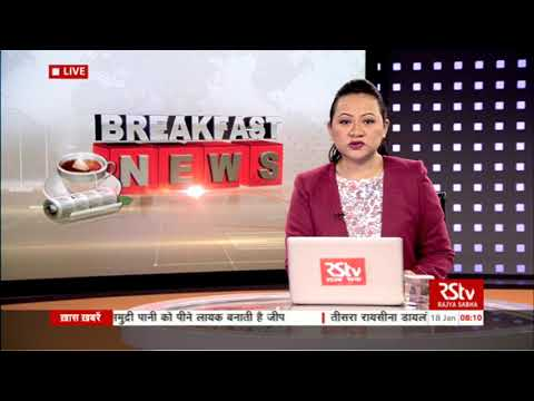 English News Bulletin – Jan 18, 2018 (8 am)