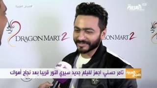 بالفيديو.. تامر حسني: «عندي صور ليا وأنا صغير أفظع من اللي اتنشرت»