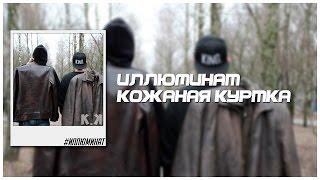 Иллюминат - Кожаная куртка (К.К.) [Only music]