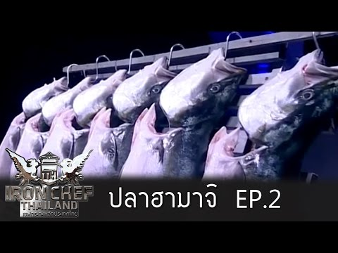 Iron Chef Thailand - Battle Hamachi Fish (ปลาฮามาจิ) 2