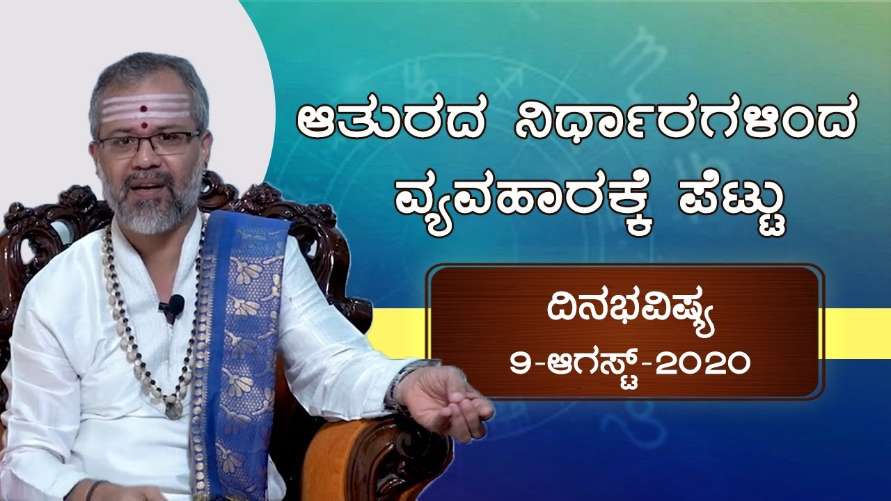 Dina Bhavishya   ದಿನ ಭವಿಷ್ಯ   09 August 2020 Daily Horoscope   Ravi Shanker Guruji   Namma Kannada
