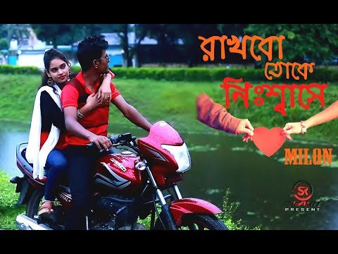 rakhbo-toke-nisshashe-|-milon-|atik-&-eva|-bangla-new-song-2019