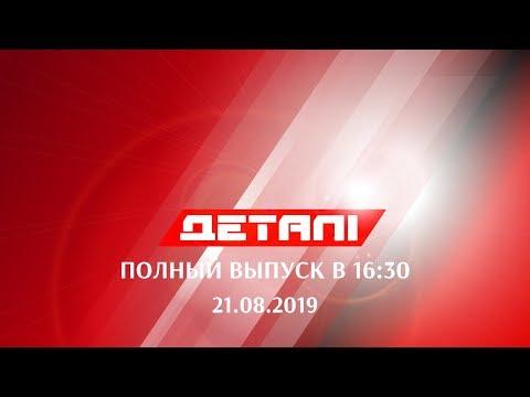 34 телеканал: Детали. Полный выпуск от 21.08.2019 16:30