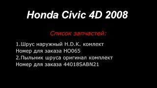 КАК ПОМЕНЯТЬ ШРУС . МЕНЯЕМ ШРУС HONDA CIVIC 4D 2008.