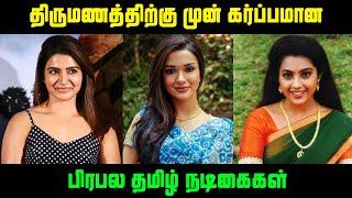 திருமணத்திற்கு முன் கர்ப்பமான பிரபல தமிழ் நடிகைகள் | Tamil Actress Pregnant before marriage