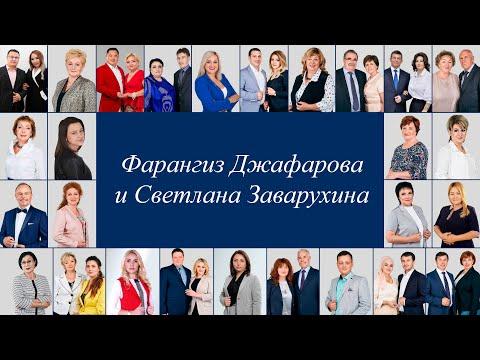 Эфир 30.04.: Фарангиз Джафарова,  Национальный Директор и Светлана Заварухина, Национальный директор