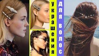 АЛИЭКСПРЕСС украшения для волос, которые тебе НУЖНЫ