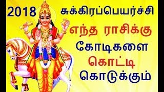 2018 சுக்கிரப்பெயர்ச்சி எந்த ராசிக்கு  நன்மை அளிக்கும் | sukra peyarchi 2018  tamil | Rasi Palangal