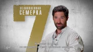 «Великолепная семерка» — фильм о главных героях «Васкес» в СИНЕМА ПАРК
