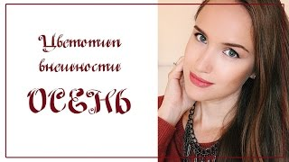 видео Макияж для осеннего типа внешности