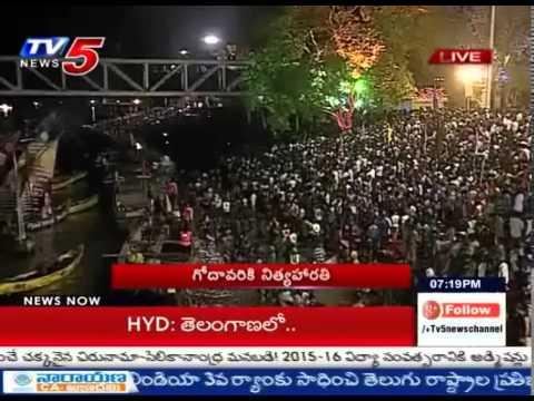 Nitya Harathi to Godavari in Rajahmundry | Godavari Pushkaralu 2015 : TV5 News