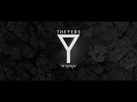 TEASER MV พายุหมุน - เพลงใหม่ The Yers พร้อมกัน 06.09.17