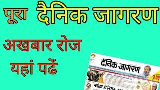 || DAINIK JAGRAN paper apne mobile pr pdhen || Read Dainik jagran paper on mobile ||