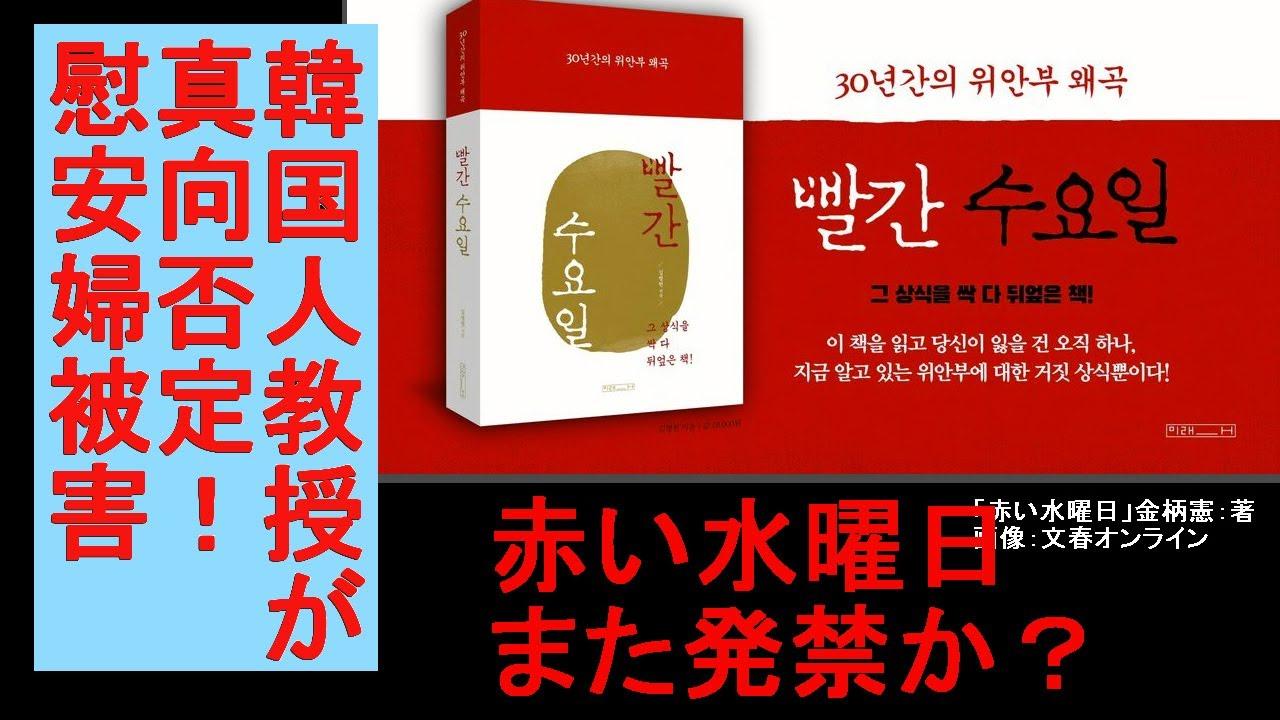韓国人教授がついに爆弾本!「赤い水曜日」金柄憲:著 慰〇婦被害者はいない、と詳細に記述 全ての根源は自国の歴史教育にあると証言。