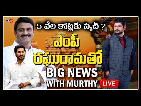 LIVE : 5 వేల  కోట్ల కు స్కెచ్ ?  BIG News with TV5 Murthy | TTD | CM Jagan | TV5 LIVE