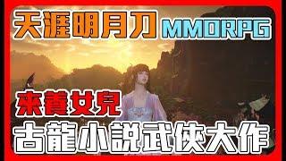 《聊GAME》天涯明月刀➤古龍小說改編◆久違的線上遊戲,打擊感、流暢感到位!
